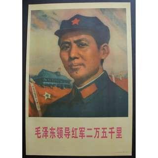 文革宣傳畫海報--57