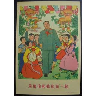 文革宣傳畫海報--61