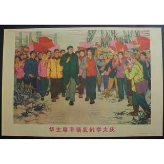 文革宣傳畫海報--62