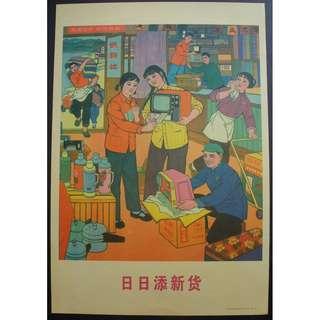 文革宣傳畫海報--78