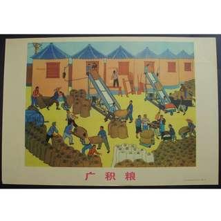 文革宣傳畫海報--81