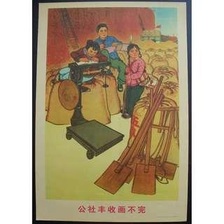 文革宣傳畫海報--83