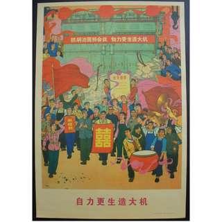 文革宣傳畫海報--84