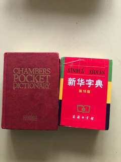 English and Chinese Dictionary