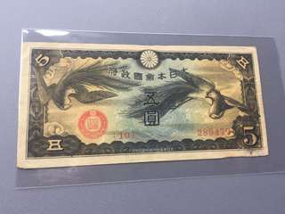 HongKong Japanese Occupation Military Note 5 Yen Used
