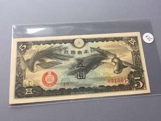 Hong Kong Japanese Occupation Military Note 5 Yen (Replacement) aUNC
