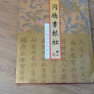 同德书报社 United Chinese Library Singapore - A History