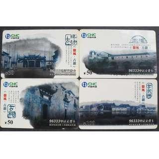 中國電話卡--古建築