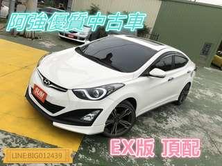 ELANTRA EX版頂配 全額貸 免頭款 低利率 FB:阿強優質中古車