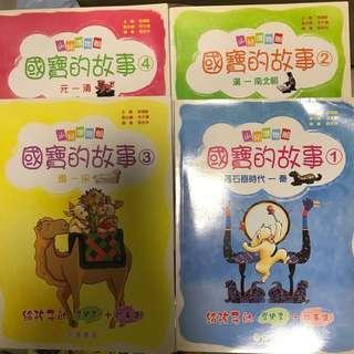 國寶的故事(歷史+故事集)$80 for 4
