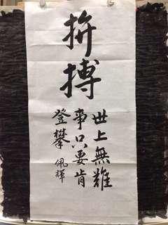 🚚 Chinese Calligraphy