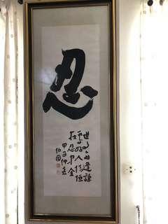 忍 original Painter from 伯圓