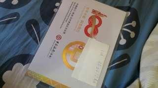 中銀紀念鈔AA241286
