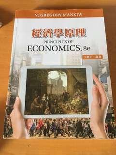 🚚 經濟學原理 王銘正