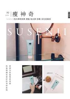 Susenji slimming gel