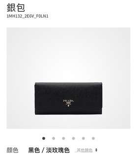 正品💮Prada wallet 溫柔雙色