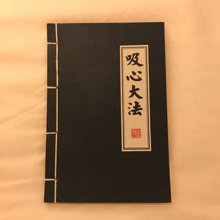 Brand New Plain Book (Old Chinese Design)