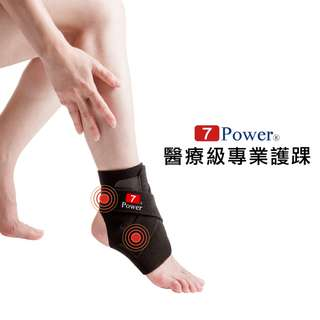 7Power Medical Professional Ankle Support 2Pcs 26x20 (cm)