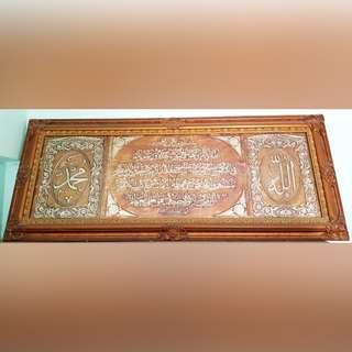 Ayatul Kursi + Kalimah Allah & Rasulullah