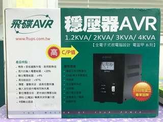 飛碟AVR穩壓器3kva