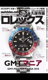 watchfan.com 永久保存版 2018 Summer rolex 日本雜誌 書 gmt master 1675 16520 116500 116519 勞力士 paul newman 百事圈 藥膏面