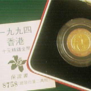 一九九四香港十元精鑄金幣