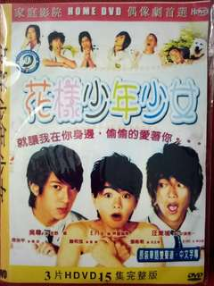 Taiwan Drama - Hanazakarino KimiTachi E