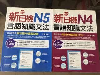 JLPT N4 & N5