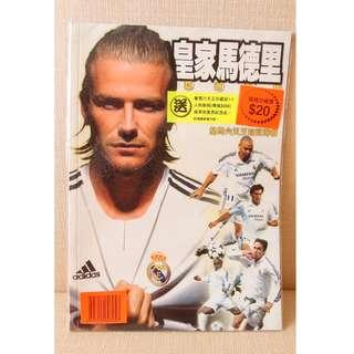 皇家馬德里 亞洲之旅 紀念冊 ( 皇馬 碧咸 費高 朗拿度 Real Madrid David Beckham Ronaldo Luis Figo