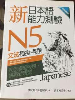 JLPT N5 (Grammar 文法)