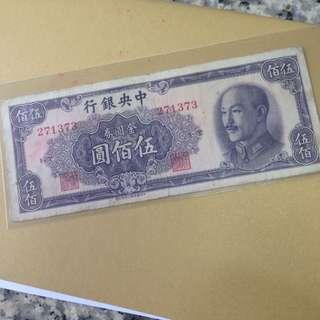 1949 China 500 Yuan note.
