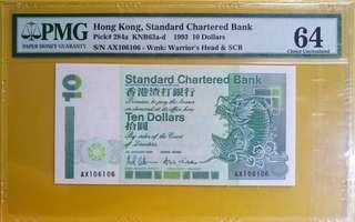 (重複號) 1993年 渣打銀行 10