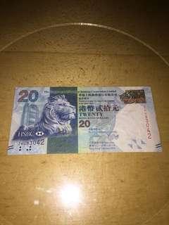 ZH483042 匯豐2016年20元紙鈔