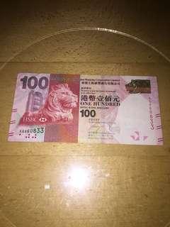 AS860833 匯豐2010年100元紙鈔