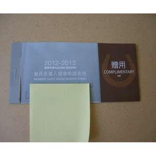 香港賽馬會2012-13會員來賓入場章申請表格 已過期 只供珍藏