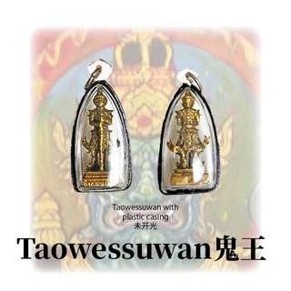 Taowessuwan 鬼王