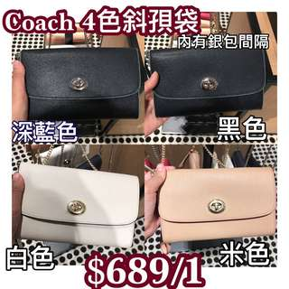 Coach Crossbody bag 斜孭袋