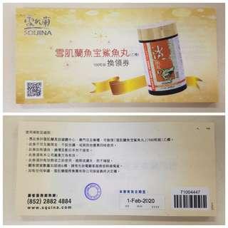 雪肌蘭魚宝鯊魚丸 (100粒裝) SQUINA Shark Capsule (100 capsules)