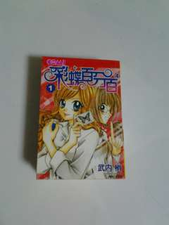 Japanese Comics - Chinese Version