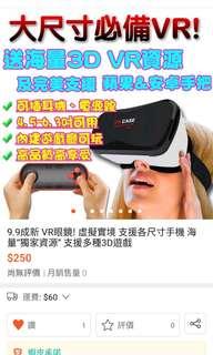 """🚚 9.9成新 VR眼鏡!虛擬實境 支援各尺寸手機 海量""""獨家資源"""" 支援多種3D遊戲"""