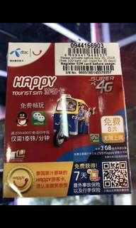 泰國8日無限上網卡