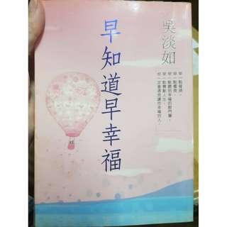 🚚 二手書籍 早知道早幸福 吳淡如 定價:220元 叢書系列:自信人生 出版地:台灣