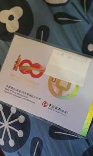 中銀紀念鈔AA241269