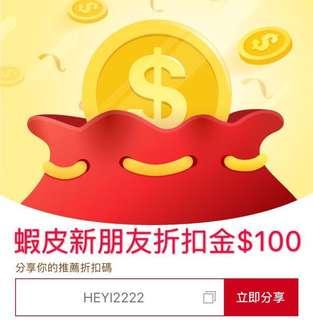 🚚 新朋友蝦皮上購物! $100折扣🔺快使用我的推薦折扣碼👉  HEYI2222