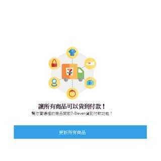 一鍵開啟超取👆成交機率增加70%♥️💰https://carousell.com/event/shipping711/