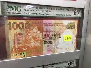 2014-匯豐銀行-1000圓-EU988889-67EPQ-雷達號