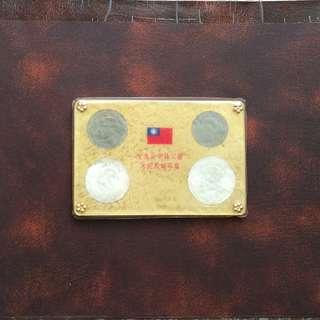 🚚 54年國父誕辰紀念幣