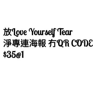防彈少年團 bts love yourself tear 淨專