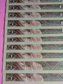1980年中國人民銀行.第四套人民幣壹角10連號:RX69025261一RX69025270