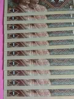 1980年中國人民銀行.第四套人民幣壹角10連號:RX69025251一RX69025260